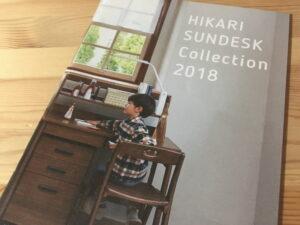 ヒカリサンデスク2018カタログ