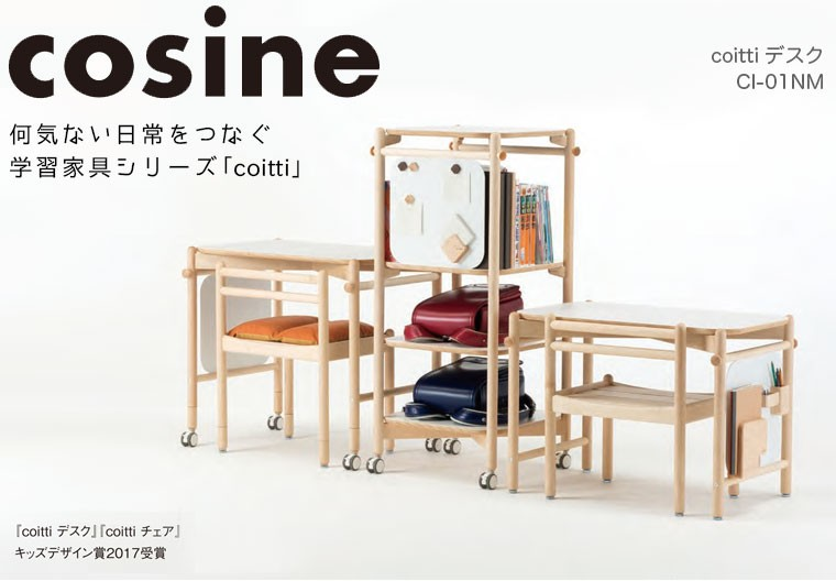 cosine(コサイン) ・coitti (コイッティ) デスク CI-01NM