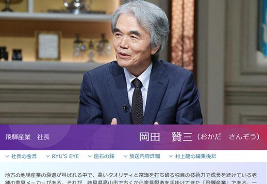 「カンブリア宮殿」に出演した飛騨産業社長の岡田贊三氏