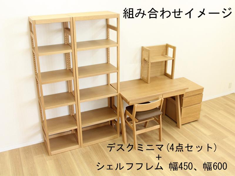 たなとつくえ@IDC大塚家具オンラインショップ