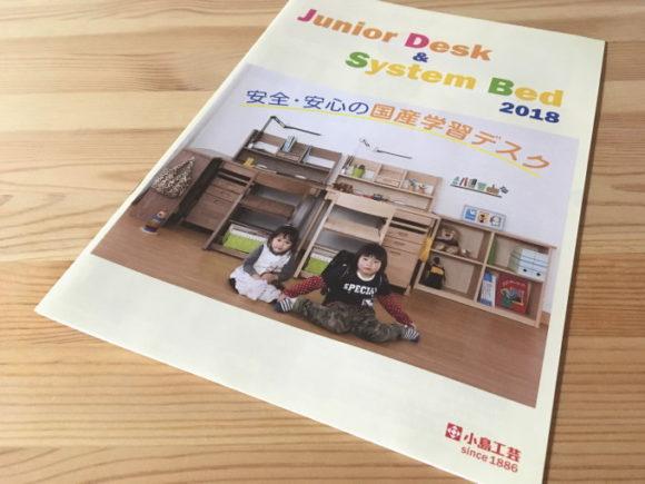 小島工芸2018学習机カタログ