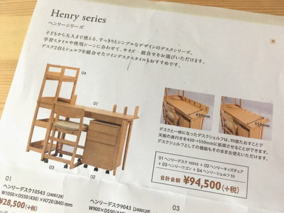 ケユカ×光製作所・ヘンリー