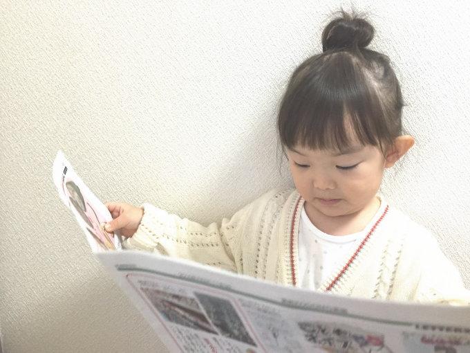 新聞を読む子供・イメージ