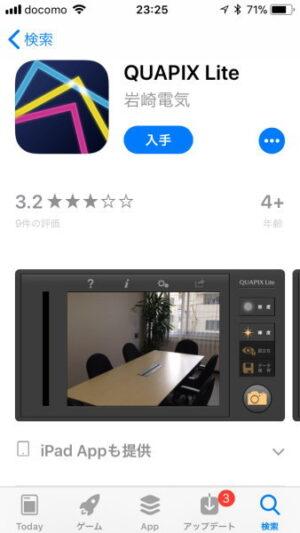 照度計アプリ「QUAPIX Lite」iOS版