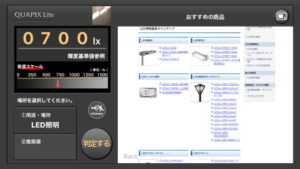 「QUAPIX Lite」インカメラで測定