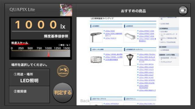 「QUAPIX Lite」アウトカメラで測定