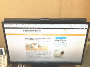 BenQ「WiT ScreenBar e-reading」on iiyama ディスプレイ モニター XUB2390HS-B2
