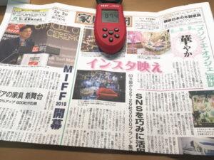 スクリーンバーを使うと新聞が読みやすい