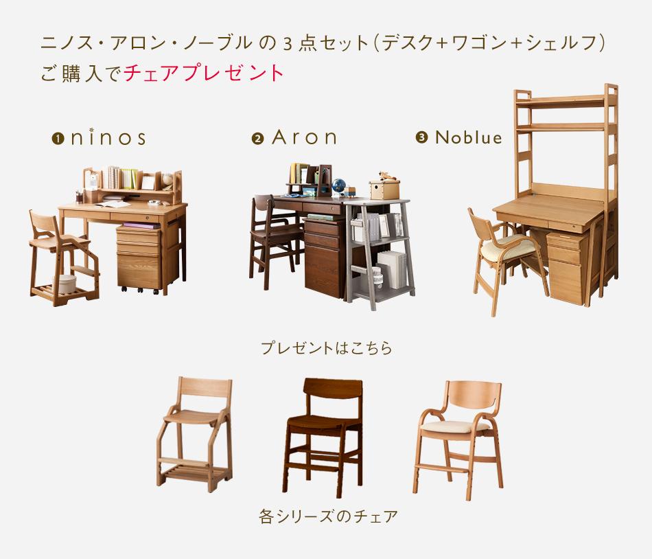 ケユカ・キッズ家具夏得キャンペーン