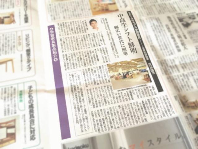 家具新聞2018年6月20日号学習机評論家レポート