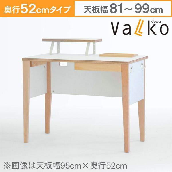 イトーキ・Valko(ヴァルコ)