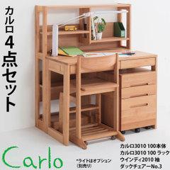 堀田木工所・カルロ