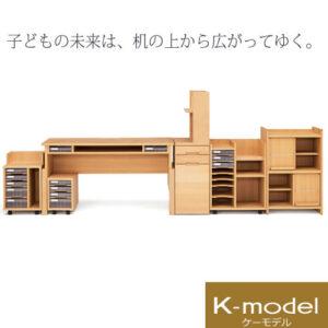 オカムラ・Kモデル(かげやまデスク)