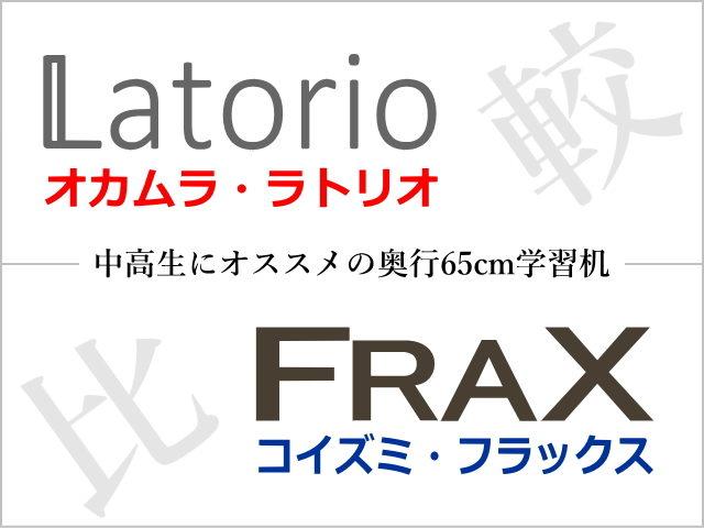 【比較】中高生にオススメの奥行65cm学習机!「ラトリオ」vs「フラックス」