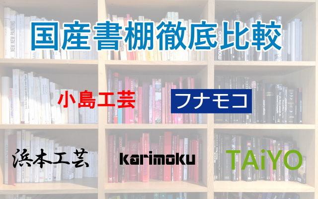 国産書棚徹底比較
