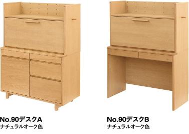 浜本工芸・No.90デスクA・B