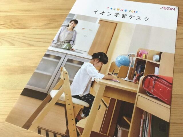イオン2019学習机カタログ