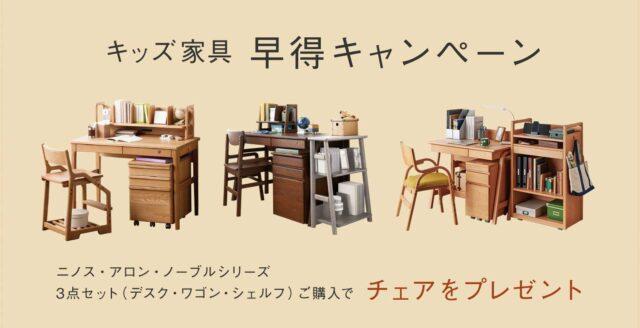 ケユカ・キッズ家具早得キャンペーン2018冬