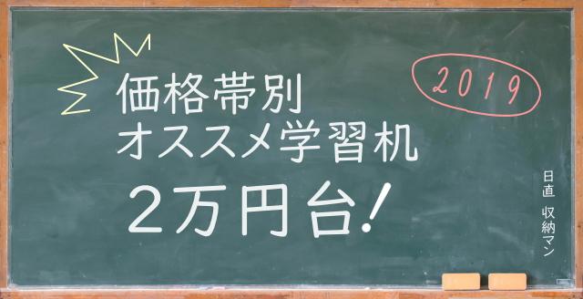 【価格帯別オススメ学習机2019】2万円台