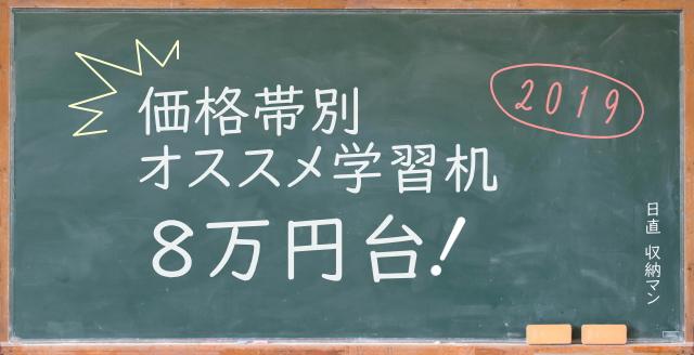 【価格帯別オススメ学習机2019】8万円台