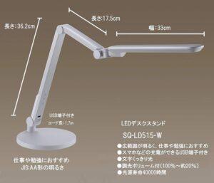 パナソニック・LEDデスクスタンド 置き型 ライトグレー SQ-LD515-W