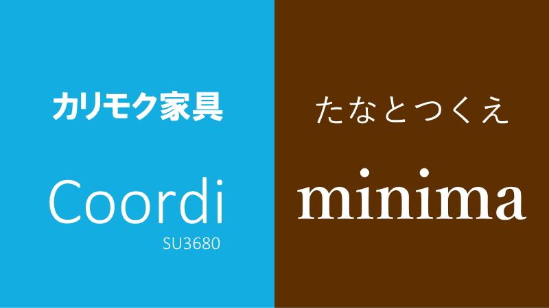 カリモク家具「コーディSU3680」vsたなとつくえ「ミニマ」比較
