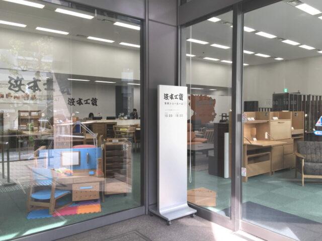 浜本工芸・大阪ショールーム