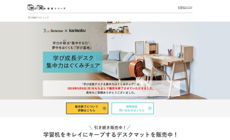 ベネッセ×カリモク家具「学びデスク」販売終了
