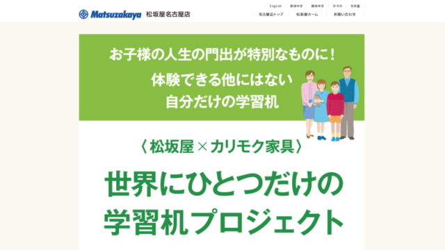 松坂屋名古屋店×カリモク「世界にひとつだけの学習机」スクリーンショット(2019年度)