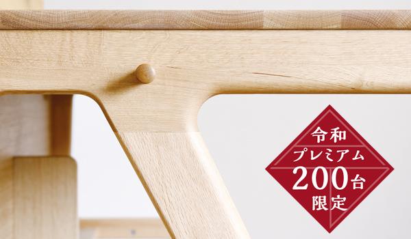 浜本工芸・No.09デスク「令和プレミアム」
