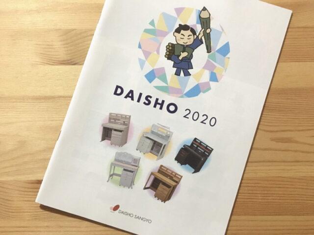 大商産業2020年度学習机カタログ