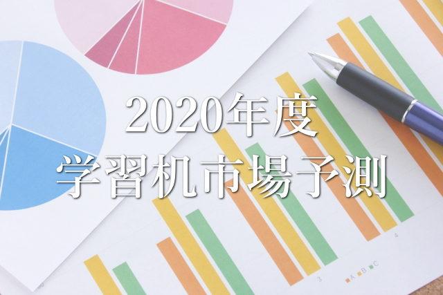 2020年度 学習机市場予測