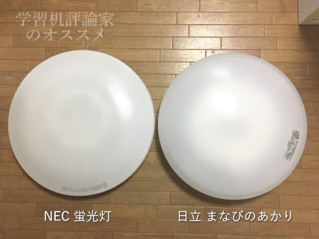 NECの蛍光灯とまなびのあかりを比較してみた