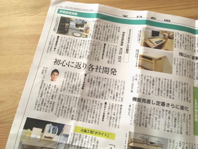 家具新聞2019年7月3日号
