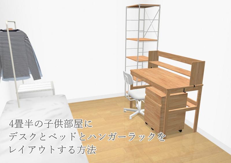 4畳半の子供部屋にデスクとベッドとハンガーラックをレイアウトする方法