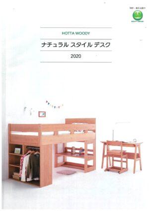 堀田木工所2020学習机カタログ