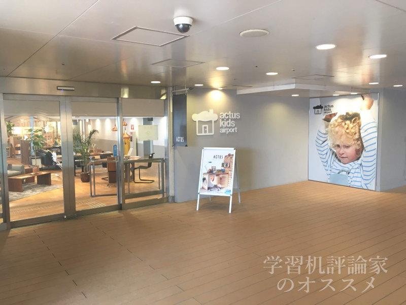 アクタス大阪空港店