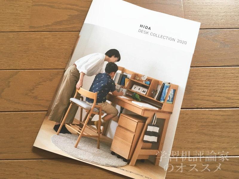 飛騨産業2020学習机カタログ