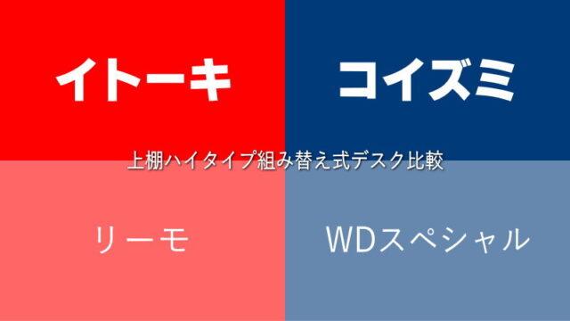 イトーキ「リーモ上棚ハイタイプ」vsコイズミ「WDスペシャル」比較