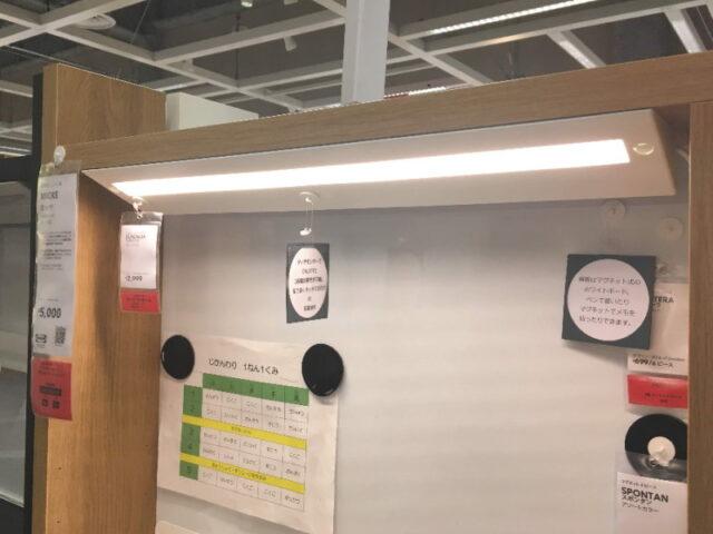 IKEA・SLAGSIDA(スラグシダ)LEDワークトップ照明