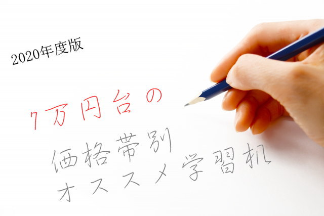 7万円台の価格帯別オススメ学習机2020