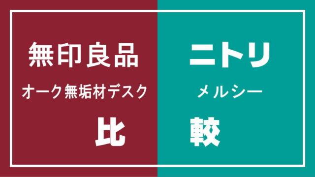 無印良品「オーク無垢材デスク」vsニトリ「メルシー」ロータイプデスク比較