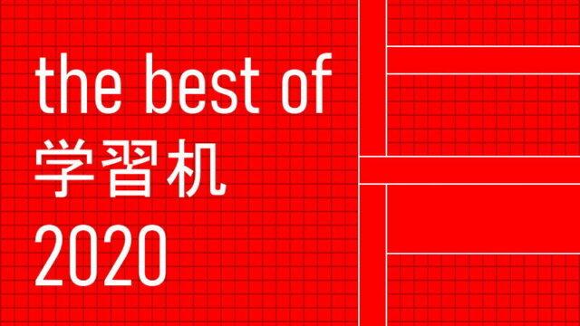 学習机評論家が選んだ!ベスト・オブ・学習机2020