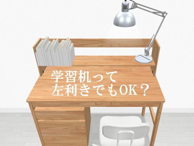 左利きでも普通の学習机は使える?