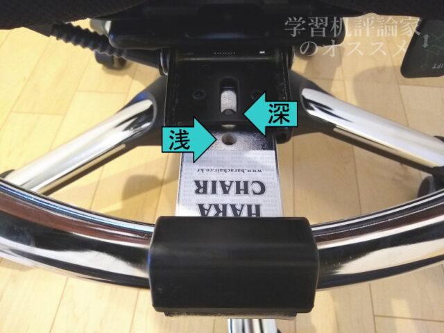 座面奥行は2段階で調節可能