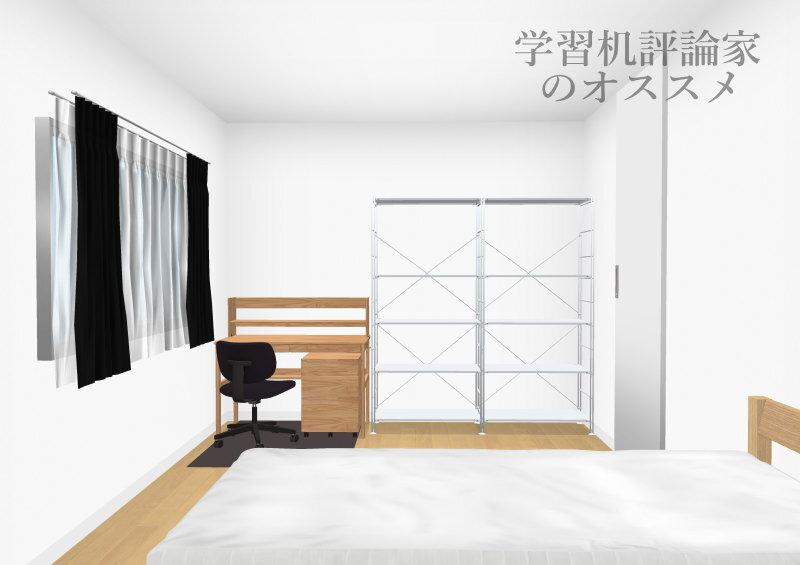 新居の子供部屋パース図