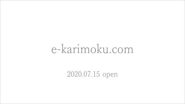 カリモク直営オンラインショップ2020年7月中旬オープン