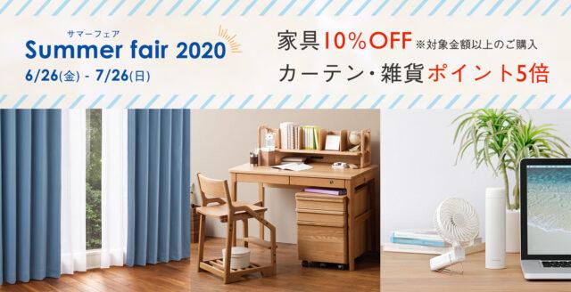 ケユカ・家具10%オフ・サマーフェア2020