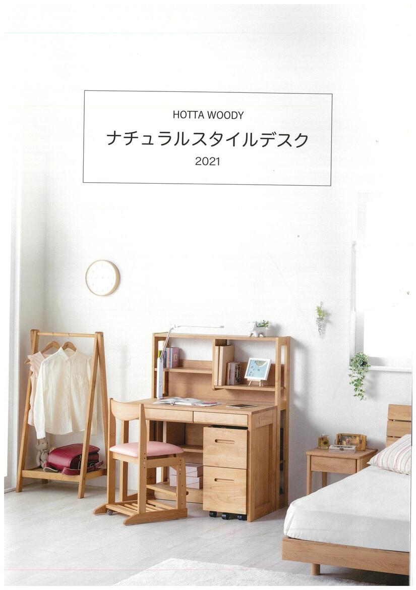 堀田木工所2021学習机カタログ