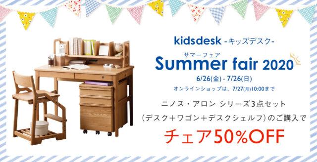 ケユカ:キッズデスク・サマーフェア2020